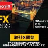 『IronFX(アイアンFX)では、両建て(ヘッジ取引)が可能かどうかついて詳しく説明。ヘッジ取引のメリットとリスクについても解説!』の画像