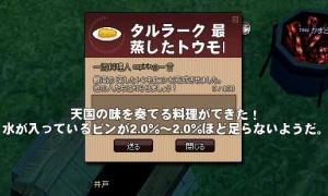 【!?】2.0%も誤差があるタルラーク最高の蒸したトウモロコシ