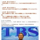 TBSの社長様