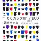 """『朝比奈克文""""100カップ展2013"""" in小布施BUD』の画像"""