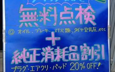 『☆6月のキャンペーン☆』の画像
