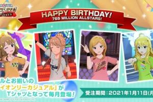 【ミリシタ】桃子、朋花、莉緒、美希のマイオンリーカジュアルが登場!受注は1月11日まで!
