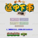 『8月28日放映の「ぶらり途中下車の旅」は「埼京線」 もちろん戸田市も紹介されます!』の画像