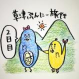 『♨️草津ぷんにー旅行2日目♨️』の画像