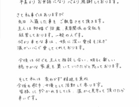 【悲報】加護亜依の結婚報告文が誤字だらけwwwwww