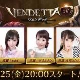 『【ヴェンデッタ】1月25日(金)第3回公式生放送のご案内』の画像