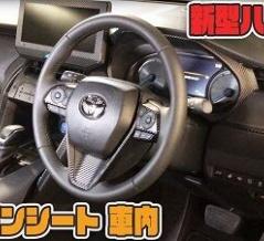 新型ハリアー用 車内カーボンシート動画