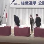 【動画】総裁選、公開討論会で前回は高市候補だけだったのが今回は全員が国旗に一礼!