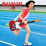『のんの新曲【RUN!!】』の画像