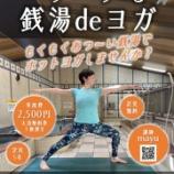 『銭湯の蒸気がまるでホットヨガ!mayu*yogaさんが「晴の湯」で無料託児&入浴無料券付きのヨガ教室開催!』の画像