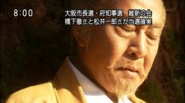 【大阪W選挙】 松井一郎氏 橋下徹氏に当確