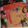 Straight On / ストレイト・オン(Heart / ハート)1978
