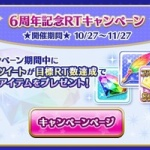 【モバマス】「6周年記念月間」開催!