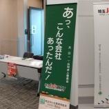 『埼玉jobway合同企業説明会に参加しました』の画像
