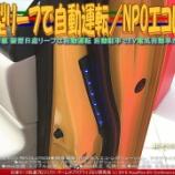『新型リーフで自動運転(8)/NPOエコレボ』の画像