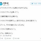 『外国人が日本人の労働生産性を痛烈に批判した画像がヤバ過ぎ』の画像