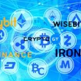 『当サイトの取扱仮想通貨(暗号通貨)取引所の一覧について』の画像