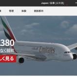 『エミレーツ航空 成田ードバイにエアバスA380型機を再導入!!嬉しいニュースなんですが・・・』の画像