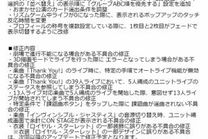 【ミリシタ】シアターデイズVer. 2.1.501が配信!