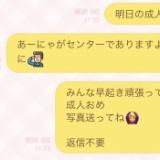 【成人式】HKT48のグループラインで願ったことwww