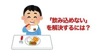 【育児】もうすぐ2歳1ヶ月なんですが、食べ物を口に含んでちっとも飲み込まない…。もう1年近くこの状態が続いていてものすごくストレスが溜まってしまいます…