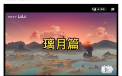 【原神】璃月の宝箱全部1051個を完全フル動画で紹介してるし中国凄過ぎワロタ