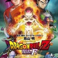 """ももいろクローバーZ、""""Z""""つながりでアニメ映画「ドラゴンボールZ 復活の『F』」主題歌を担当!!!! アイドルファンマスター"""