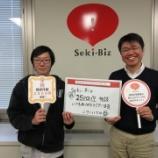 『【Seki-Biz相談件数2,500件達成!】』の画像