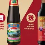 『【香港最新情報】「李錦記のオイスターソース購入で、プレミアム醤油プレゼント」』の画像