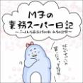 M子の業務スーパー日記〜ぶっとんだ商品とその使いみちの記録〜