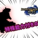 『【モンハンライズ】強化モンスターの武器はこうなるんじゃね?【MHRise】』の画像