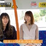 『【乃木坂46】西野七瀬『設楽さんが怖かった・・・』』の画像
