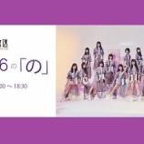 『本日15日の『乃木坂46「の」』出演者はこちら! 楽屋テンションでしゃべりまくりますw』の画像