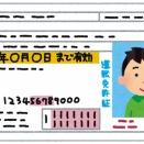 【緊急速報】てんかんワイ、運転免許を不正取得