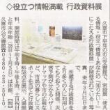 『(番外編)役立つ情報満載 行政資料展(埼玉県久喜市)』の画像