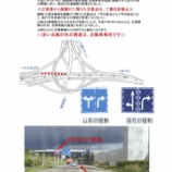 『函館IC付近での注意情報』の画像