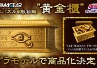 遊戯王 千年パズル収納箱「黄金櫃」が予約開始!ULTIMAGEAR