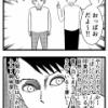 4コマ【クイズ】