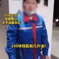 中国、一部で給油が1人1700円分までに制限されてしまう エネルギー問題深刻化で人民は抗議