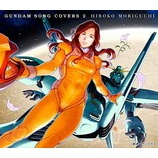 『CD Review:森口博子「GUNDAM SONG COVERS 2」』の画像