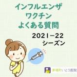 『インフルエンザワクチンに関するよくあるご質問(2021年版)』の画像