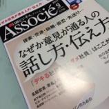 『『日経ビジネス アソシエ 2014年9月号』に付いている「デキる大人のモノの言い方 BOOK」がスゴい』の画像