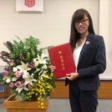 『岡崎市議会選挙、3918票で当選!三塩なつみ(27歳)』の画像
