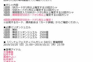 【ミリシタ】4回限定『バンナムフェスティバルガシャ DAY2』開催!!1回目は無料、2回目以降も無償ミリオンジュエルで引ける!!+引いた結果
