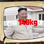 【北朝鮮】金正恩さん、ついに体重が140キロ台に!昨年は130キロ台だった!