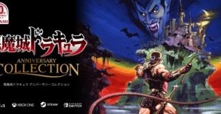コナミ往年の名作タイトルを多数収録した「アニバーサリーコレクション」シリーズが発売決定!『悪魔城ドラキュラ』『魂斗羅』など
