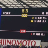 『#99「Jリーグ第3節FC東京×サガン鳥栖観戦してきました!トーレスおつかれ!」』の画像
