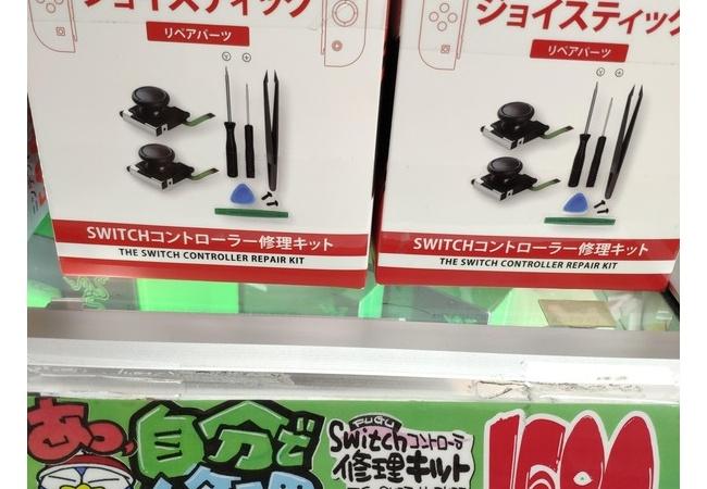 【悲報】ドンキさん、Switchのアレを売ってしまうwwww