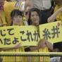 わらし姉妹とかいう熱狂的阪神ファン姉妹