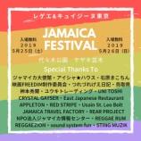 『5月25,26日「Jamaica Festival」が行われるそうです』の画像